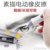 電動橡皮擦高光素描美術專用自動橡皮學生擦得干凈兒童創意繪畫橡皮雙頭粗細長短 color shop