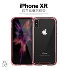 四角強力 iPhone XR 6.1吋 氣囊 手機殼 空壓殼 防摔 壓克力軟殼 保護殼 透明 不泛黃 保護套
