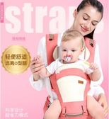 嬰兒背帶前抱式四季通用多功能腰凳新生兒童抱娃單凳寶寶坐登夏季 QG1157『愛尚生活館』