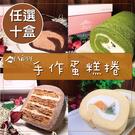 【媚力泊】團購人氣蛋糕捲/任選10入經典巧克力/日式抹茶紅豆/香濃芋頭拿破崙