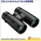日本 OLYMPUS 8x42 PRO 8倍望遠鏡 元佑公司貨 防水 大口徑 適用演唱會 追星 看動物 登山 旅遊