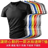 短袖t恤 男士冰絲透氣純色大尺碼T夏季納米衣服戶外運動速干體恤男裝