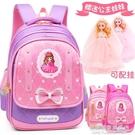 小學生書包 女童書包6-12周歲 兒童書包女3-5年級 女孩雙肩背包 名購居家