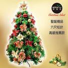 【摩達客】台灣製6尺(180cm)特級綠松針葉聖誕樹+聖誕花蝴蝶結系配件-高級豪華組(不含燈)