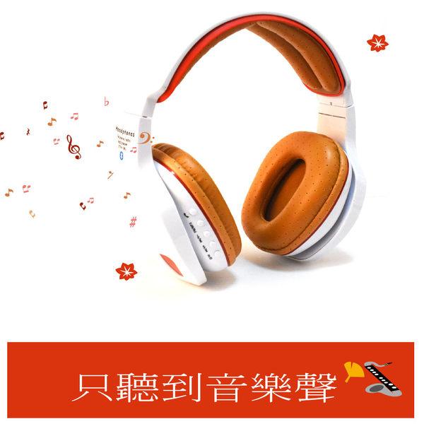 Miteck 重低音 無線耳罩式藍芽耳機、藍牙耳機,可拍照.電競 麥克風