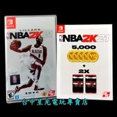 附特典DLC+卡貼【NS原版片】 Switch NBA 2K21 中文版全新品【台中星光電玩】