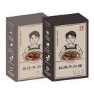李饗煮易 原汁/紅燒 牛肉麵(1盒入) 款式可選【小三美日】禁空運