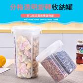 【小款】分格透明旋轉密封罐廚房雜糧儲物罐多 乾貨食品保鮮盒收納象牙白