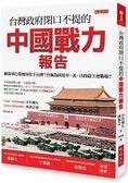 台灣政府閉口不提的中國戰力報告:解放軍打算如何攻下台灣?台海為何是中、美、日的最