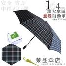 雨傘 萊登傘 加大傘面 不回彈 無段自動傘 格紋布104cm 先染色紗 鐵氟龍 Leighton (黑粉格紋)