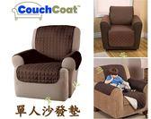 Couch coat 【單人】寵物沙發墊 動物 小款 中款 大款 柔軟 舒服 拆卸 過冬 毛小孩 貓狗通用 萬用