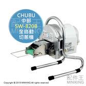 日本代購 空運 CHUBU 中部 SW-820B 全自動 切蔥機 專業 切蔥花機 輸送帶送蔥 免手推