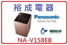【裕成電器‧分期0利率】Panasoni...
