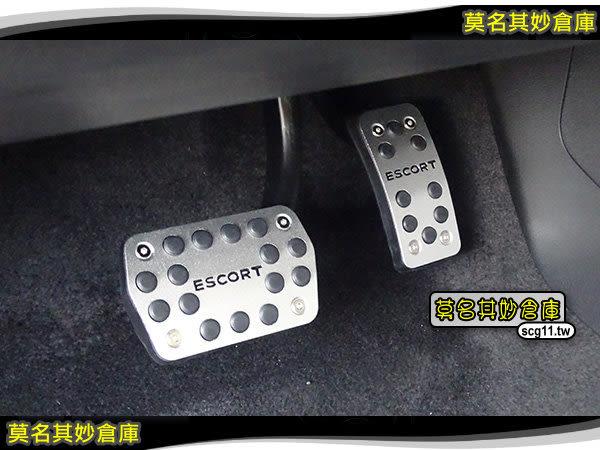 莫名其妙倉庫【SG007 鋁合金油門煞車踏板】剎車 橡膠 防滑 安全 高質感 福特 Ford 17年 Escort