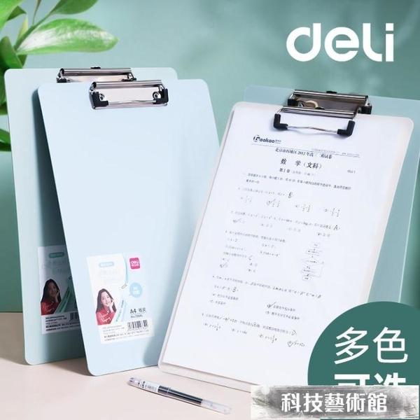 文件夾得力墊板文件夾夾板a4板夾學生寫字硬板試卷子本夾子豎版記錄 交換禮物