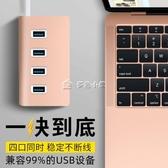 分線器USB擴展器拓展塢多接口分線器usp轉換頭3.0電腦外接u盤多色小屋