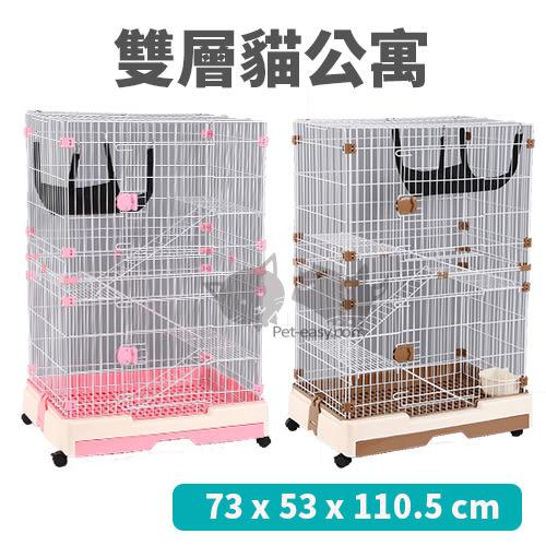 雙層貓公寓貓籠(粉色/咖啡色)S0287粉S0231咖啡