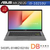 ASUS S433FL-0148G10210U 14吋 i5-10210U 2G獨顯 搖滾黑筆電(六期零利率)
