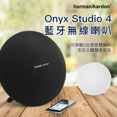 harman/kardon Onyx Studio 4 藍牙無線喇叭 重低音 長時間播放 音箱 音響 雙聲道 無線 藍芽