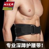 健身深蹲硬拉腰帶男運動帶健身房裝備鍛煉保護舉重力量舉 快速出貨
