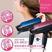 送抗UV傘+薇姿皮脂平衡體驗組 日本熱銷 Panasonic國際牌 負離子大風量吹風機 EH-NE57-A 藍色