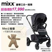 Nuna mixx2推車【贈可愛玩偶x1】【佳兒園婦幼館】