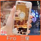 三星 S21+ S21 Ultra S20+ S20 Ultra S20 EF S10+ S10e 五瓣花支架 手機殼 保護殼 水鑽殼 鏡面 軟殼 支架