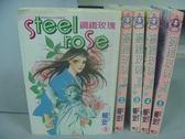 【書寶二手書T2/漫畫書_ORI】鋼鐵玫瑰_1~5集合售_賴安
