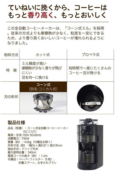 日本【siroca】全自動研磨保溫咖啡機 SC-C121