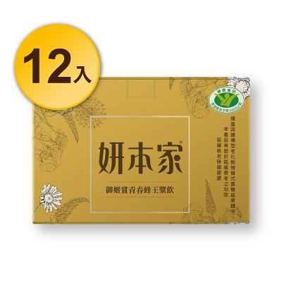 妍本家® 青春蜂王漿飲-12瓶/盒 國家食品認證 延緩衰老功能 蜂皇飲