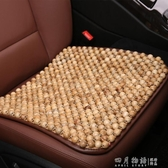 夏天通風珠子座墊 木珠汽車坐墊單片 香樟木透氣夏季椅墊涼墊通用