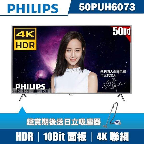 ★送吸塵器★PHILIPS飛利浦 50吋4K HDR連網液晶顯示器+視訊盒50PUH6073