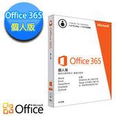 【Microsoft 微軟】Office 365 中文個人版 (一年版)