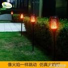 戶外燈太陽能戶外庭院燈仿真火焰燈家用防水LED草坪燈花園別墅裝飾路燈 NMS快意購物網
