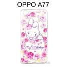 美樂蒂空壓氣墊軟殼 [玫瑰] OPPO A77 (5.5吋)【三麗鷗正版授權】