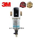 3M BFS3-40 全戶式反洗淨水系統/3M淨水器/3M反洗系統/3M濾沙系統/3M逆洗系統/台南、高雄免費標準安裝