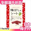 【小福部屋】日本 梅子片 梅子乾 梅片 ...