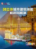 3d立體拼圖定制成人紙模型城市城堡建筑兒童玩具拼裝益智
