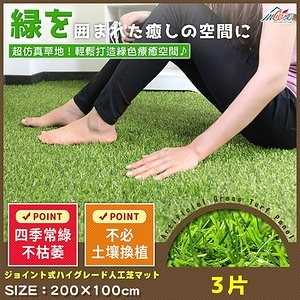 Incare 高品質仿真人造草皮地板-3入(1.8坪)