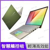 華碩 ASUS S432FL-0082E8265U 超能綠 Vivobook S14 輕薄筆電【14 FHD/i5-8265U/8G/MX250 2G/512G SSD/Buy3c奇展】