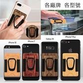 蘋果 iPhone12 iPhone11 Pro Max 12Mini XR XS iX i8+ i7+ SE 木紋支架插卡 透明軟殼 手機殼 保護殼