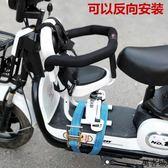電動摩托車兒童坐椅子前置電瓶車電動踏板車小孩寶寶安全座椅 萬客城