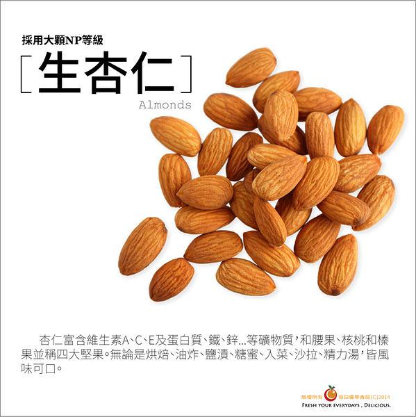 原味生杏仁果580G大包裝 每日優果