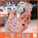三星 S20 Ultra A71 A51 M11 A31 A30S Note10+ A50 A70 Note9 A9 A7 J6+ 奢華寶石水鑽 手機殼 水鑽殼 訂製 DC