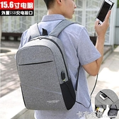 休閒筆記本電腦包男女百搭後背背包商務旅行高中生中學生簡約書包 卡布奇諾