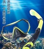 潛水鏡呼吸管套裝成人兒童潛水面罩深潛浮潛裝備近視鋼化玻璃防霧 創時代