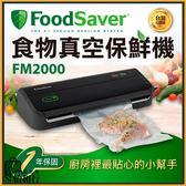 美國FoodSaver 家用真空包裝機 FM2000