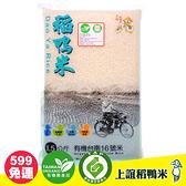 【上誼稻鴨米】稻鴨米有機台南16號白米 有機 1.5kg 有機米 伴手禮 食用米 白米 米 米飯