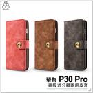 華為 P30 Pro 磁吸背蓋 皮革 皮套 手機殼 插卡 保護套 二合一 可分離 背板 皮夾 保護殼 手機套