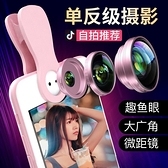 手機鏡頭拍照外置高清通用單反自拍神器廣角魚眼微距攝像頭三合一套裝